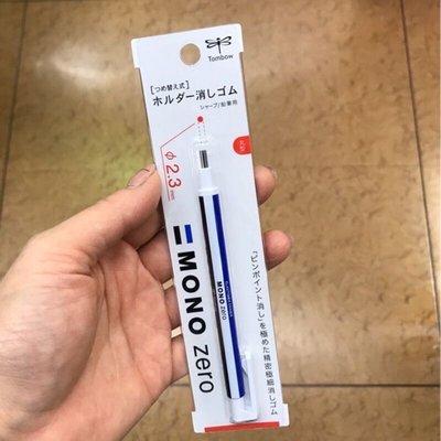 現貨 日本TOMBOW 蜻蜓牌 MONO Zero 2.3 筆型橡皮擦丸型+丸型替蕊(2入)