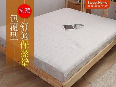 幸福居家 床包式雙人保潔墊(5*6.2尺) 防塵 防污 舒適 透氣 MIT 台灣製