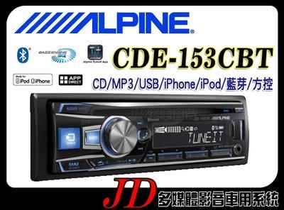【JD 新北 桃園】ALPINE CDE-153CBT CD/MP3/AUX/USB/iPhone/iPod 藍芽主機。