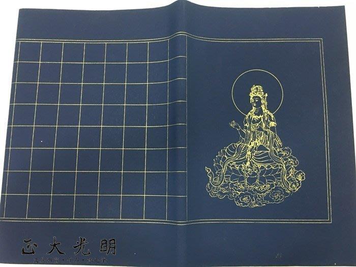 正大筆莊~『佛像心經紙-藍色 橫版』(對開) 書法用紙 宣紙 心經紙 色宣