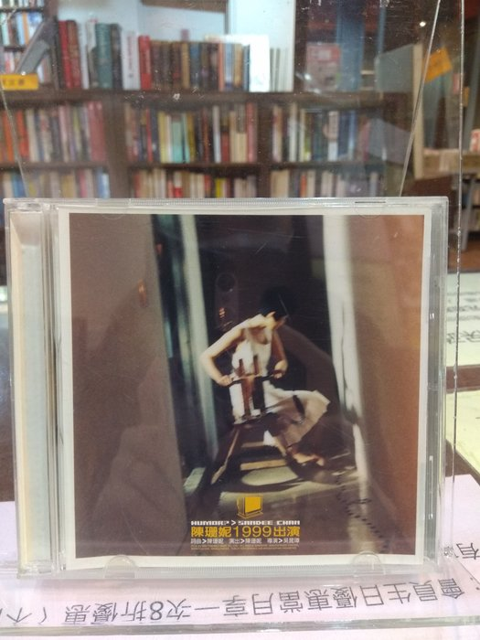 雅博客永安店--陳珊妮【1999陳珊妮 來不及 媒體未曝光music video收錄】(單曲) (1999年)
