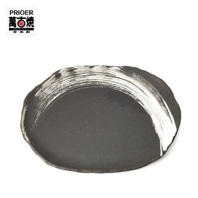 日本陶瓷【萬古燒】黑釉刷毛 大橢圓盤 手工陶土 和風宴客餐盤