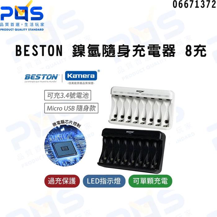 Kamera BESTON 鎳氫隨身充電器 8充 電池充電器 USB充電器 台南PQS