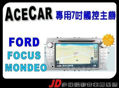 【JD 新北 桃園】ACECAR FORD FOCUS MONDEO 福特 DVD/USB/HD數位/導航/藍芽/方控 7吋觸控主機