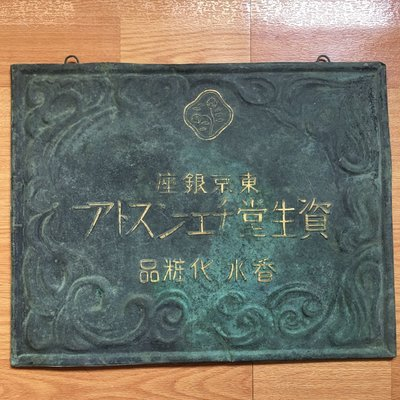 (售出)1920年代百年資生堂雙面銅質看板
