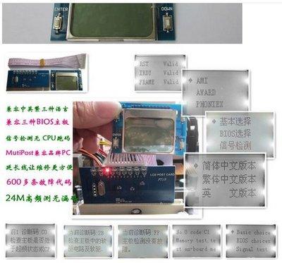 最新終極版 PTi9 大液晶顯示 中文簡體 / 繁體 / 英文 除錯卡 診斷卡 測試卡