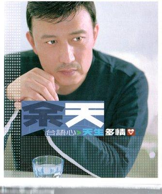 余天 天生多情 台語心大信唱片 再生工場02