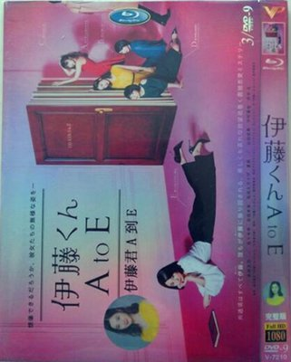 高清DVD   伊藤君A到E   /  木村文乃  志田未來  /  日劇全場任選買二送一優惠中喔!!