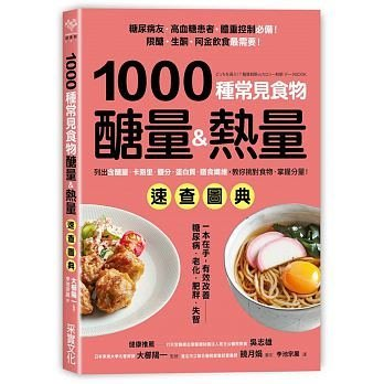 1000種常見食物醣量  熱量速查圖典   采實文化 ~ 9789869393331