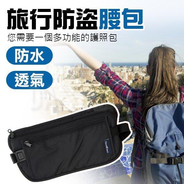 旅行貼身腰包 透氣設計 運動隱形收納腰包 超薄 手機腰包 護照包 防盜包(80-0926)
