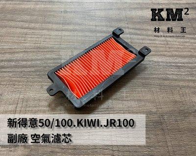 材料王*新得意50/100.KIWI.JR100 空氣濾芯 空濾 空氣濾清器*