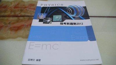 費因曼科技  物理  指考新趨勢2012    邱博文 編著