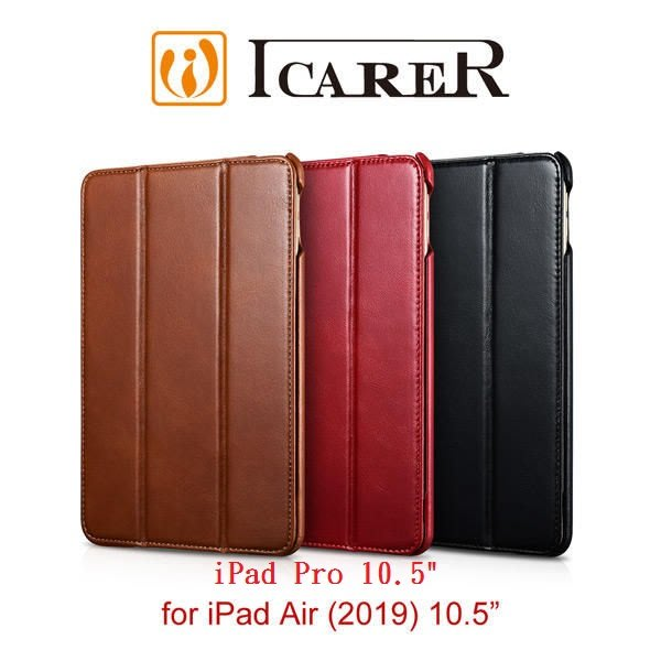 ICARER 復古系列 iPad Air (2019) 10.5吋/iPad Pro 10.5 三折 站立 手工真皮皮套