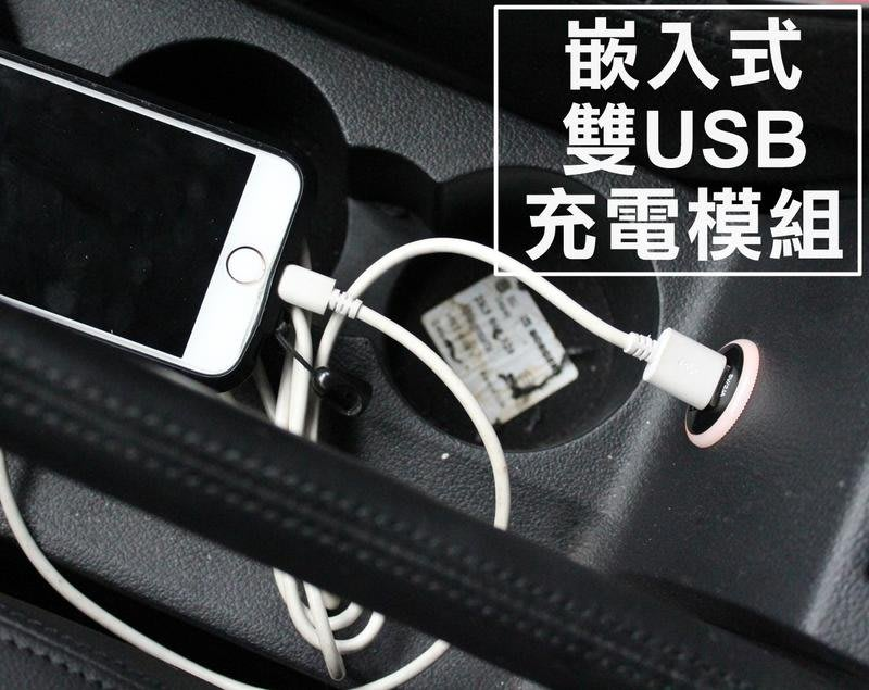 大新竹【阿勇的店】盲塞式 嵌入型USB充電模組 雙USB充電座 車用手機充電模組 雙色LED 待機藍光 充電橙色 MIT