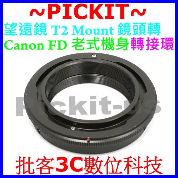 全新優質 專業級 無限遠合焦 T T2 Mount 望遠鏡 鏡頭轉 Canon FD SLR 佳能老式機身系統轉接環