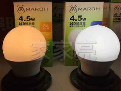 家家亮~MARCH 4.5W LED 燈泡 E27 全電壓 白光 黃光 4.5W 球泡 台北市