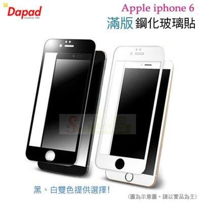 s日光通訊@DAPAD原廠 APPLE iPhone 6 4.7吋 AI滿版鋼化玻璃保護貼/玻璃貼/螢幕貼/保護膜/螢幕膜