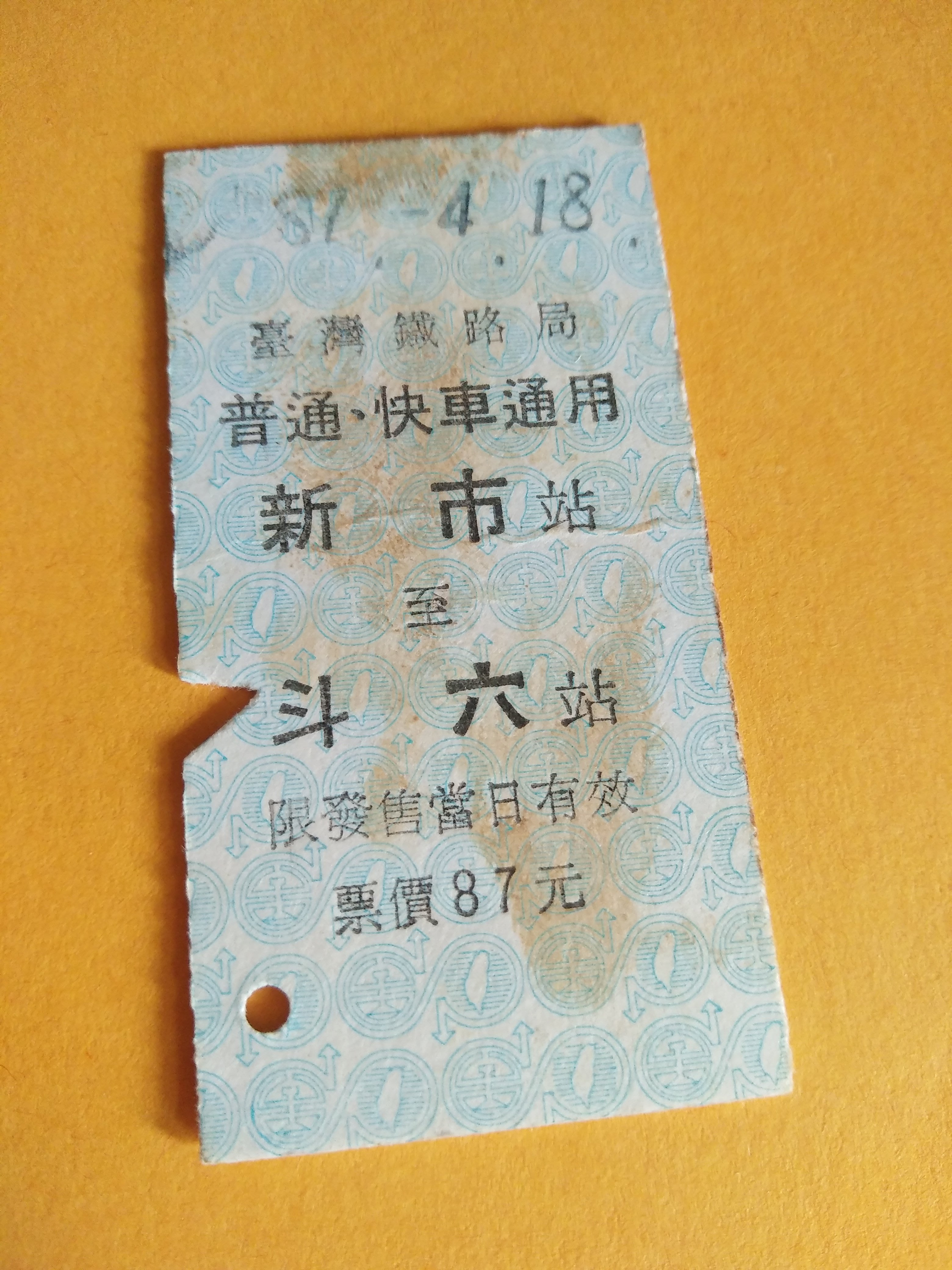 [鄉土情紀實館]懷舊台鐵火車票:普通、快車通用 新市-斗六 ~1151