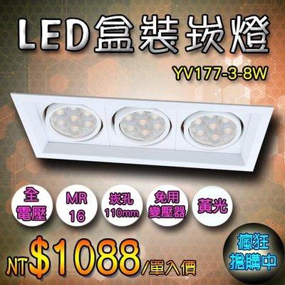 Q【阿倫燈具】《YV177-3》LED三燈款盒裝崁燈 MR16 8W 免用變壓器高亮度 適用於商業空間另有庭院造景燈