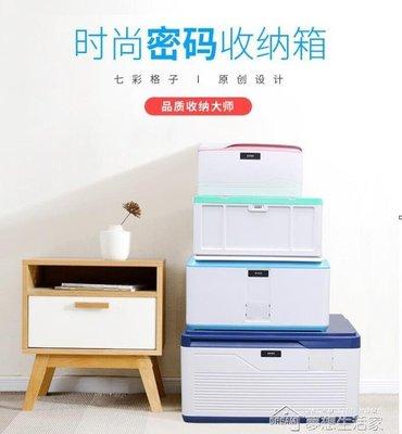 七彩格子密碼收納箱塑料收納盒帶鎖箱子特大號整理箱 車載儲物箱