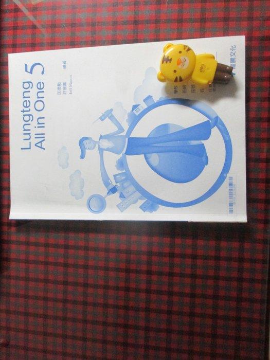 【鑽石城二手書】高中教科書  高中 英文 Lungteng All in One 5 龍騰出版GJ  沒寫 有寫名字