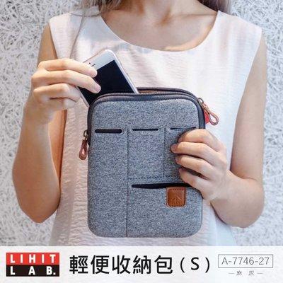 最新包款 LIHIT LAB【麻灰色S】A-7746-27 輕便收納包(A-7746) 背帶包/收納用包/文具包/筆電包/功能包
