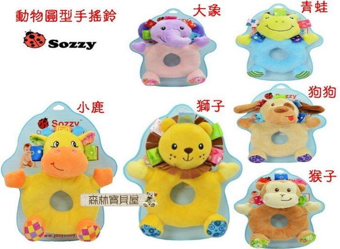森林寶貝屋~SOZZY~嬰幼兒可愛動物圓形手搖鈴~帶搖鈴~手抓玩具~寶寶益智毛絨玩具~安撫玩具~6款發售
