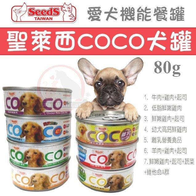 汪旺來【歡迎自取】聖萊西COCO愛犬營養餐機能犬罐80g/單罐(7種口味)離乳/幼犬/惜時小犬罐/營養美味狗罐頭