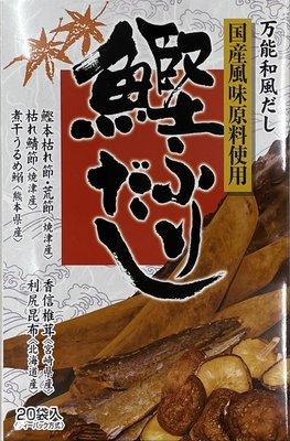 [玖號小舖] 好市多 日本 和風鰹魚 高湯包 20入 味增湯 火鍋湯底 茶碗蒸 蕎麥麵 烏龍麵 == 特價 $309元