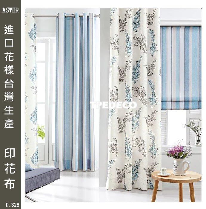 【大台北裝潢】雅傢飾布 窗簾布 進口花樣 台灣生產 印花布 藍色直條 清新葉紋 P328
