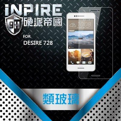 附免費代貼卡【滿版】iNPIRE 硬派帝國 9H 0.12mm 極薄類玻璃 螢幕保護貼,HTC DESIRE 728