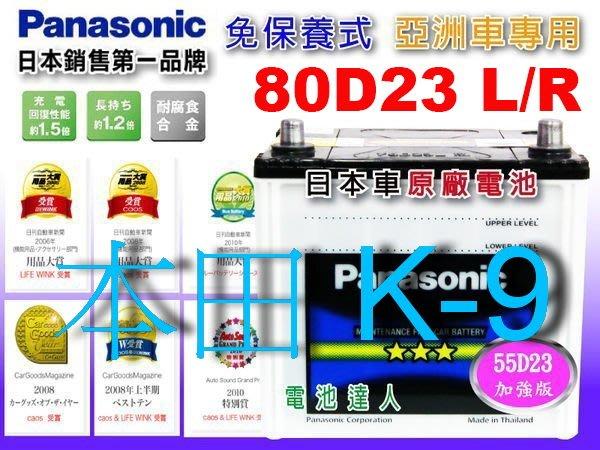 【鋐瑞電池】國際牌 (80D23L) HONDA 本田 K9 75D23L K11 可 到府安裝 汽車電瓶 不斷電施工換
