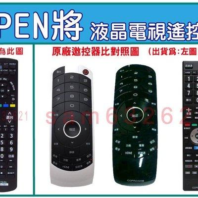 (免設定款鴻海 7-11 Open小將液晶電視遙控器.InFocus液晶電視遙控器CCPRC008鴻海液晶電視遙控器