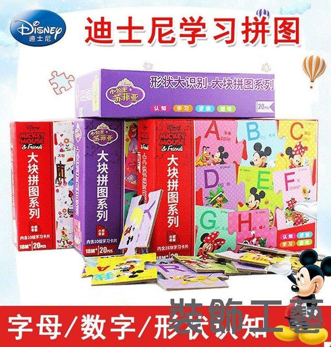迪士尼兒童拼圖寶寶早教認知數字字母卡片1-2-3歲男女孩益智玩具