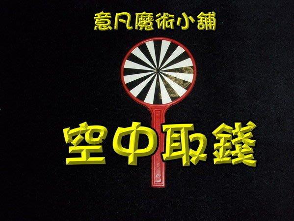【意凡魔術小舖】魔術道具 生日禮物 才藝表演 空中來錢 空中取錢 獨家中文教學