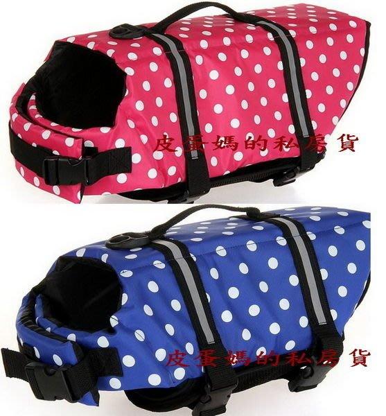 【 寵物專業救生衣】波點-圓點 狗狗救生衣、玩水必備,開心戲水.狗泳衣-大型犬-大狗專用