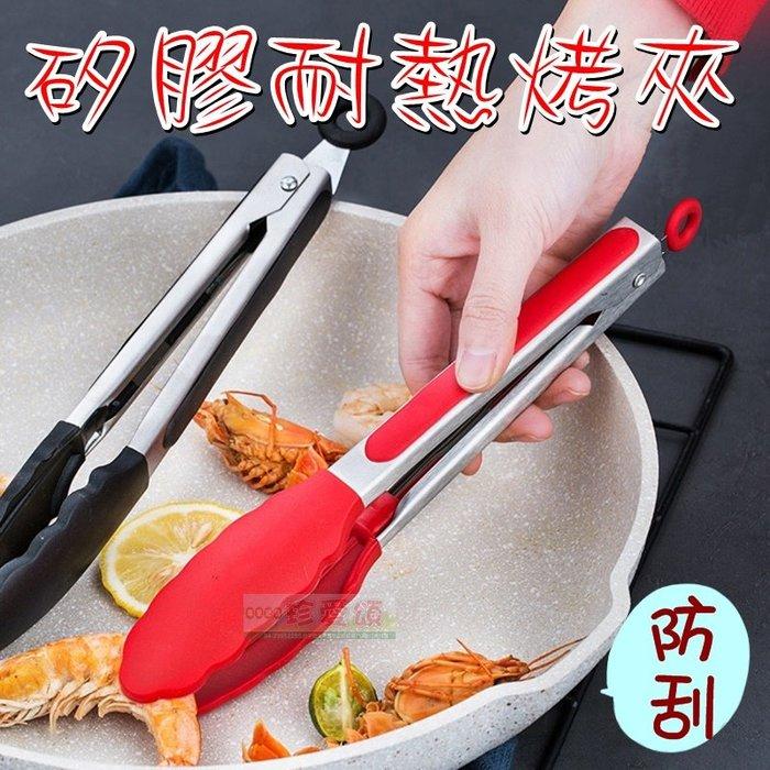 【珍愛頌】K076 防刮 耐熱 不鏽鋼矽膠烤肉夾 9吋 27cm 料理夾 食品夾 食物夾 燒烤夾 牛排夾 麵包夾 烤夾