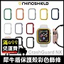 犀牛盾 CrashGuard NX 邊框 Apple Watch 3/ ...