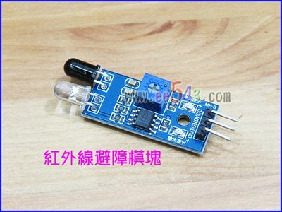 反射式紅外線避障模塊.智慧車紅外線光電對管近接開關Arduino材料接近感應器模組反射傳感器