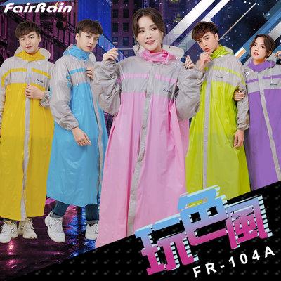 【飛銳fairrain】玩色風時尚前開式雨衣