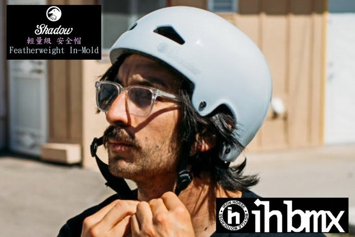 [I.H BMX] 輕量級 安全帽 SHADOW FEATHERWEIGHT IN-MOLD 黑色 極限單車街道車單速車地板車Fixed Gear特技腳踏車