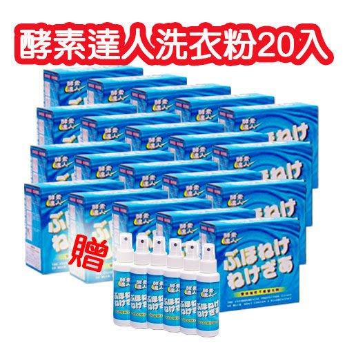 超人氣 酵素洗衣粉-酵素達人 濃縮超效 洗衣粉 700g-20盒+ 乾洗劑 6瓶 含運