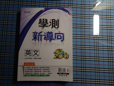 *【鑽石城二手書】高中參考書 2016 升大學學測  英文學測新導向 總複習 翰林 H 沒寫過