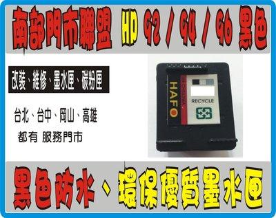 【南部門市聯盟】高雄 全新 HP 92/94/96/98黑色環保墨水匣1510/C3180/K7100/C4180 h4