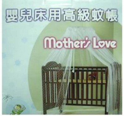 【Q將小舖】二手 良品 Mother's Love  媽媽的愛 嬰兒床 專用 蚊帳組 (通用款) 母親寶寶 媽咪愛
