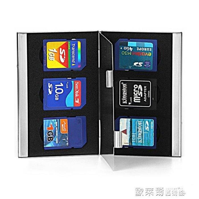 【免運】記憶卡收納盒 單反內存卡盒SD卡不銹鋼TF多功能存儲卡盒數碼收納整理包免費刻字 【極有家創意生活館】