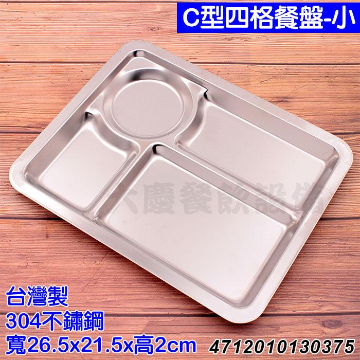 台灣製 C型四格餐盤-小 B04211【含稅付發票】不鏽鋼餐盤 304不鏽鋼 四格餐盤 菜盤 大慶餐飲設備 (嚞)