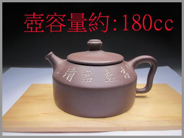《滿口壺言》B662早期小炮管詩句壺【风英、中國宜興】七單孔出水、約180cc、有七天鑑賞期