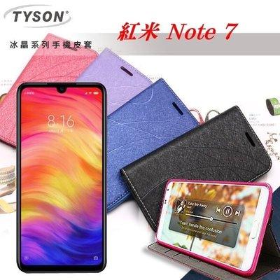 【愛瘋潮】MIUI 紅米 Note 7 冰晶系列隱藏式磁扣側掀皮套 手機殼