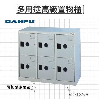 DAHFU大富 ABS塑鋼門片 905色多用途高級置物櫃 【MC-1006A】 收納櫃 鞋櫃 辦公用品 居家收納
